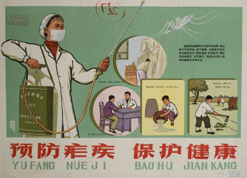 Chinese-language health poster with illustrations